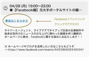 event_fb