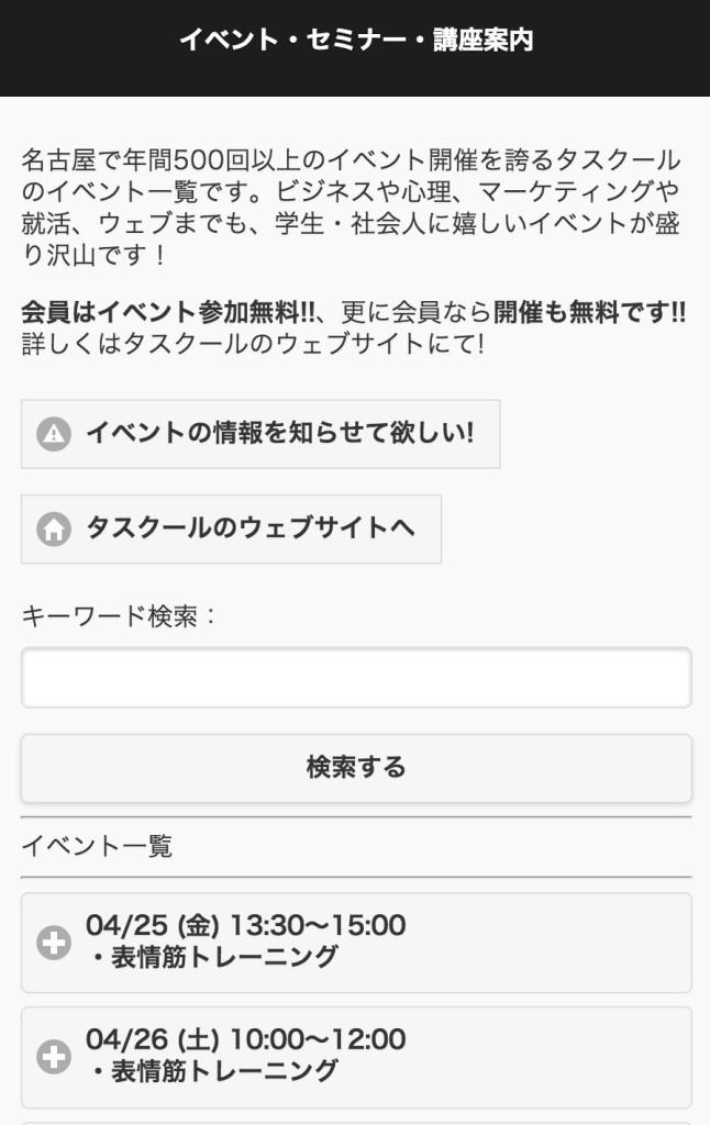 イベント検索の画面