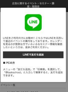 LINEで登録!