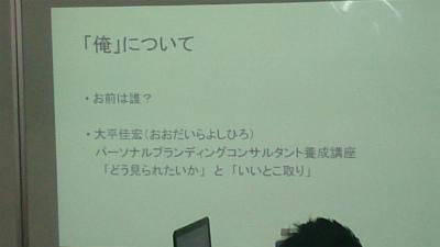 【3000円分のビットコイン付き】ビットコイン解説セミナー 講師:大平佳宏氏