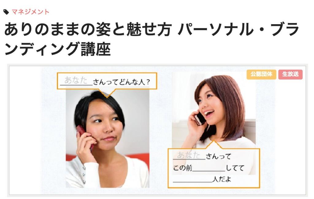 【schoo授業情報】パーソナルブランディングが全国放送されます!