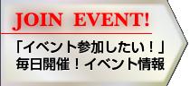 イベント開催情報一覧