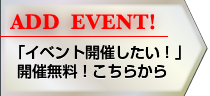 イベント開催 申込