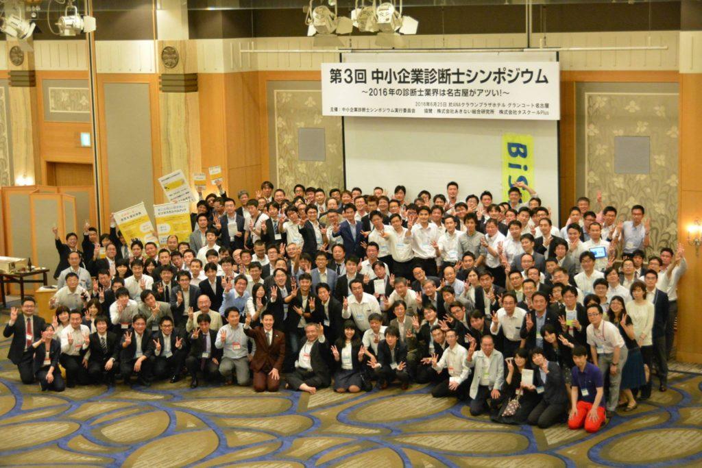 写真_第三回中小企業診断士シンポジウム開催にご協力いただきました皆様への御礼