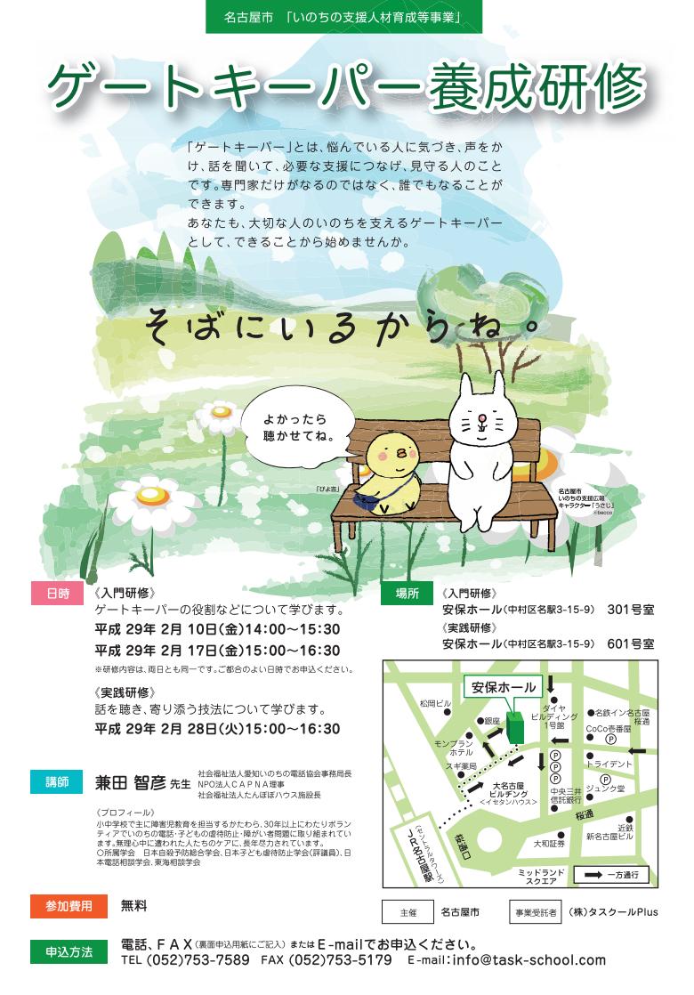 写真_【無料】ゲートキーパー養成研修のお知らせ