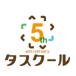 写真_タスクール5周年記念パーティー