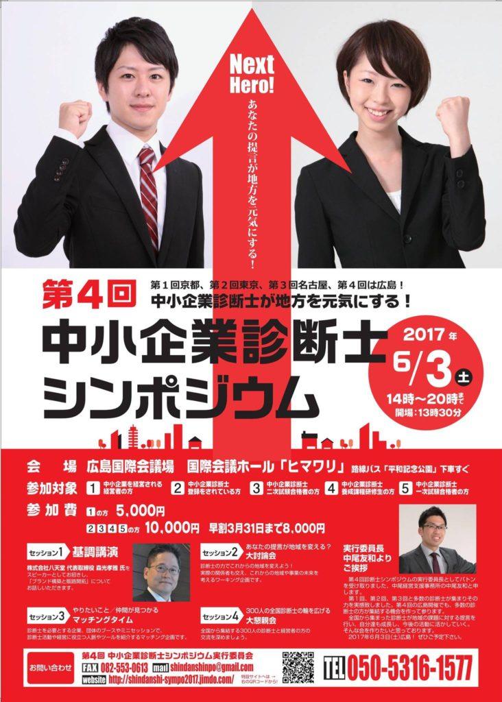 中小企業診断士シンポジウム@広島