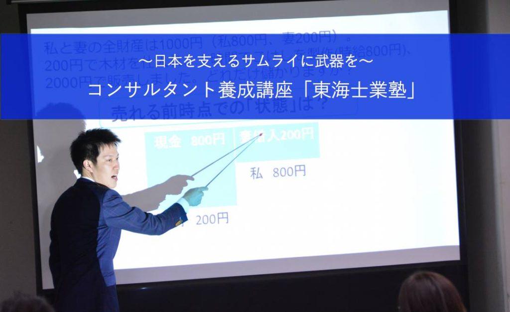 東海士業塾の説明会を実施します!