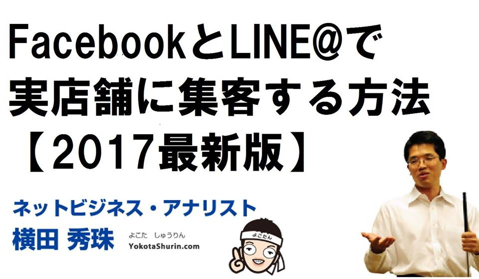 7/7 FacebookとLINE@で実店舗に集客する方法【2017最新版】