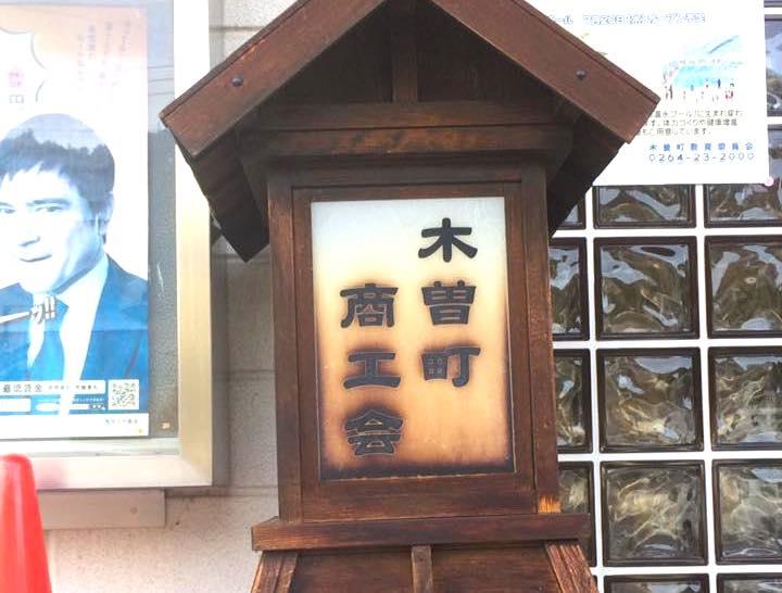 木曽福島に来ました