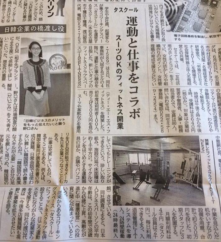 【中部経済新聞】TASfitness昨日オープンしました!