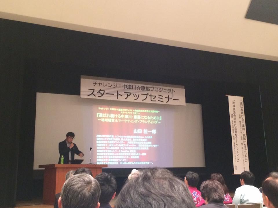 中津川恵那のスタートアップセミナー