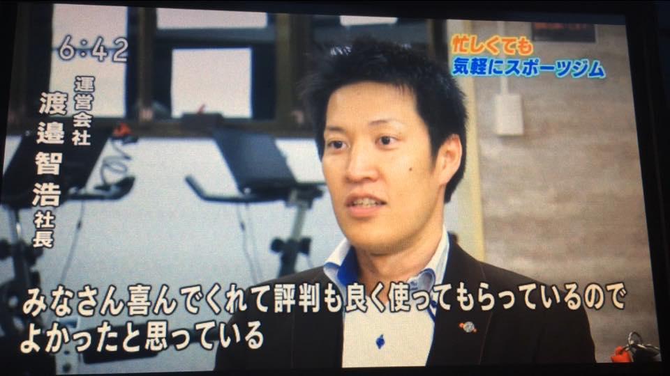 NHKでTASfitness放映!