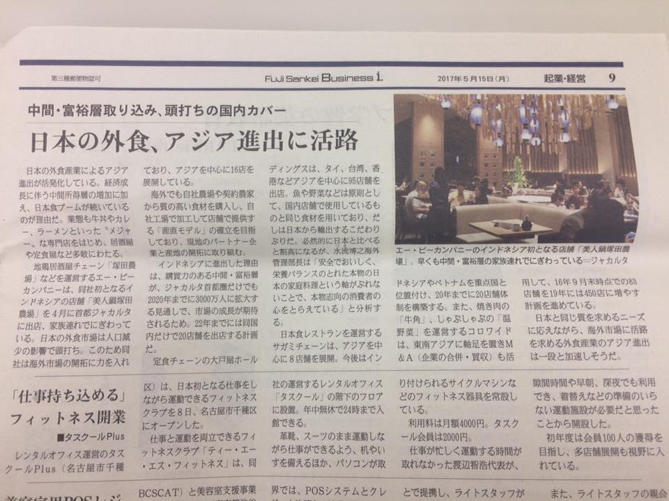 【新聞掲載】フジサンケイビジネスアイーTASfitness