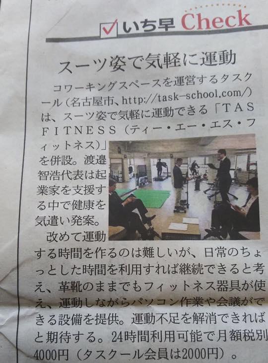 【新聞掲載】日経MJにTASfitness掲載