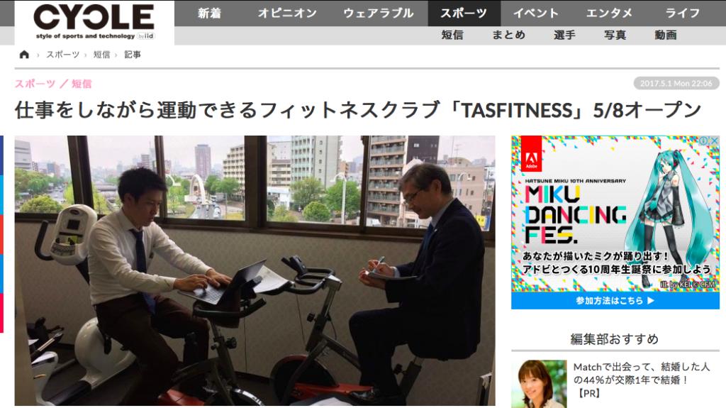 【メディア掲載】TASfitnessがcyclestyleと ニコニコニュースに掲載