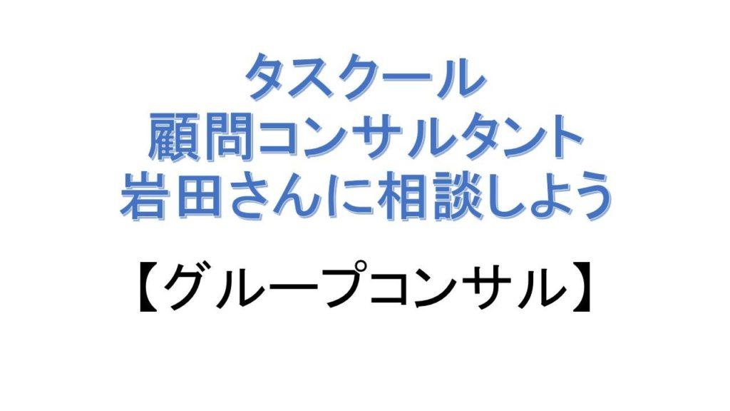 8/17 【先着6名】【豆腐メンタルお断り】事業の悩みは、岩田氏に相談しよう