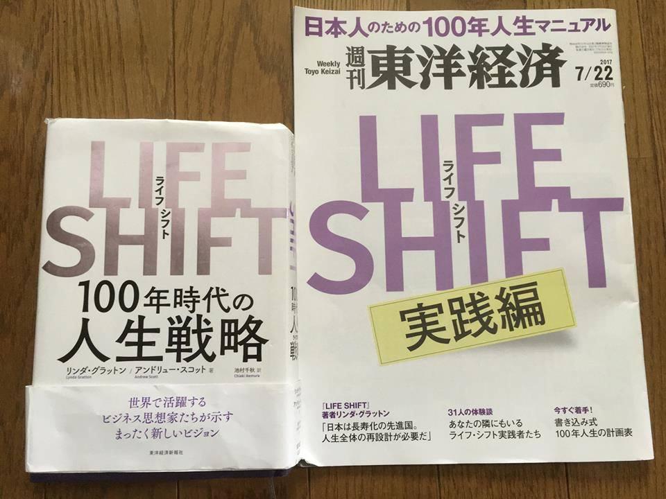 写真_【テレビ局の取材が入りました】人生100年時代の働き方について考える「life Shift」読書会