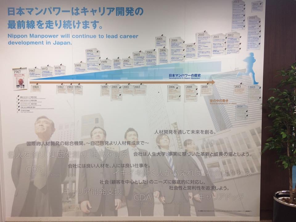 写真_日本マンパワー