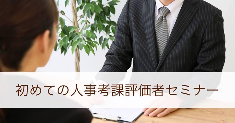 2/21 初めての人事考課評価者セミナー