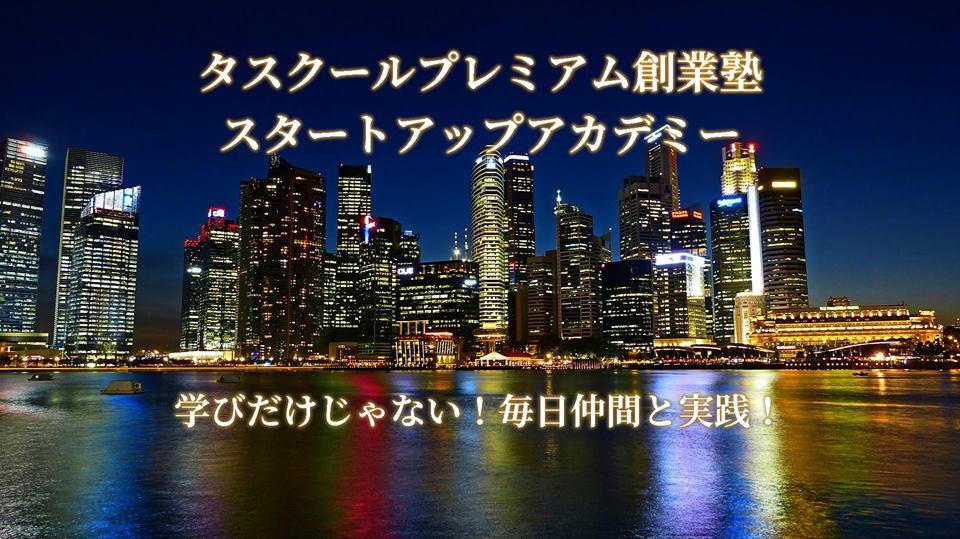 1月26日〜12月28日 タスクールプレミアム創業塾 スタートアップアカデミー