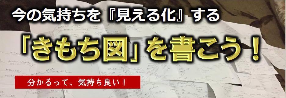 1/21 「きもち図」を書こう!