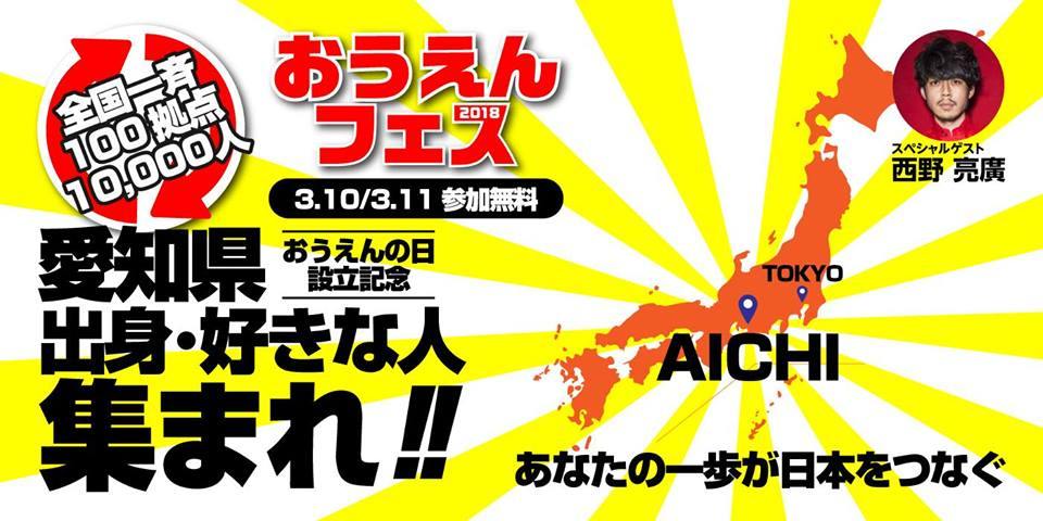 3/10 ◆無料◆【交流会✕セミナー✕全国大会✕挑戦】応援フェス@名古屋