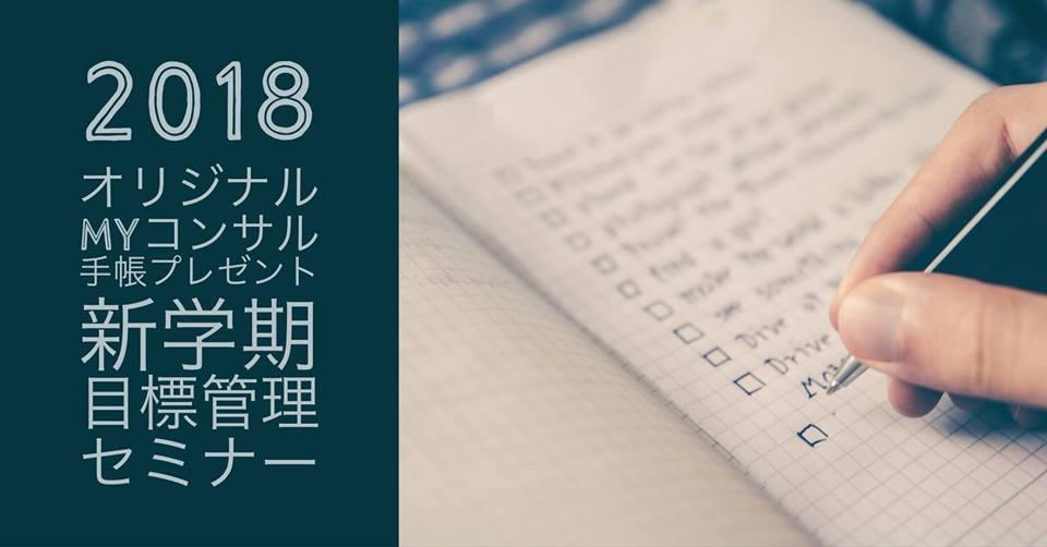 3/29 2018オリジナルMyコンサル手帳等3大特典プレゼント!新学期目標管理セミナー