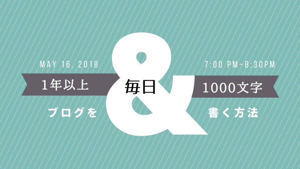 5/16 「1年以上」「1000文字レベル」のブログを「毎日」書く方法