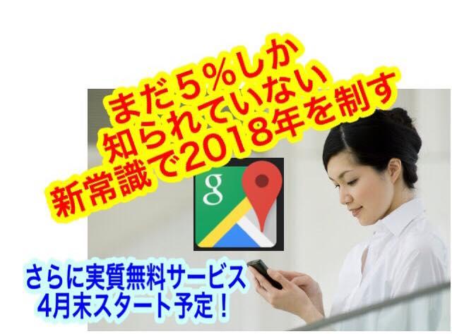 5/9 Googleマップで集客セミナー