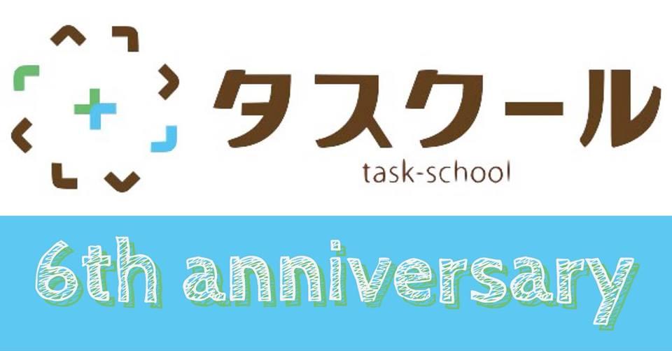 タスクール6周年記念パーティー協賛者ご紹介