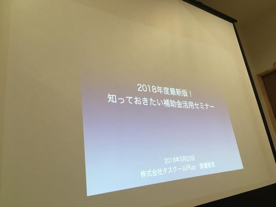 本日は長野にてセミナー