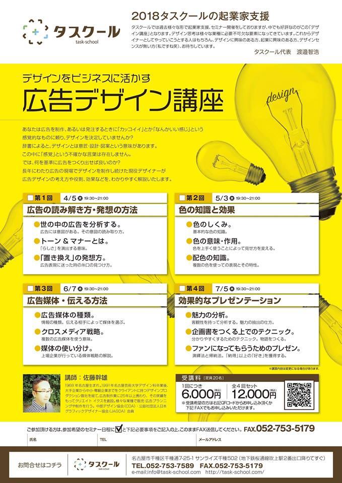 5/3 第2回 デザインをビジネスに活かす 広告デザイン講座