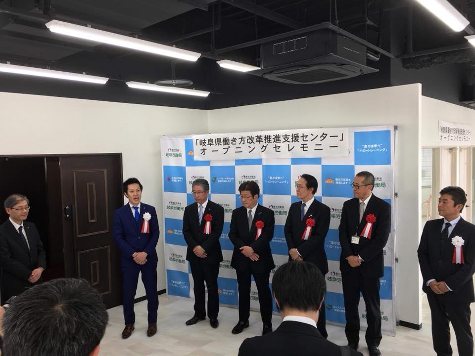 岐阜県働き方改革推進支援センター開設