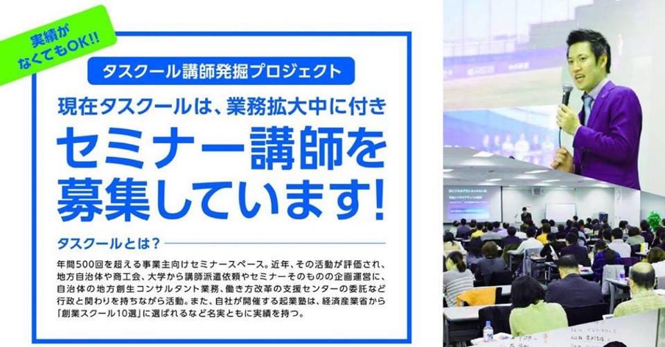 6/11 講師発掘プロジェクト説明会