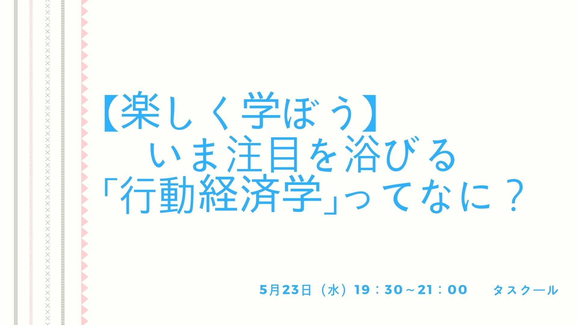 5/23【楽しく学ぼう】いま注目を浴びる「行動経済学」って何?