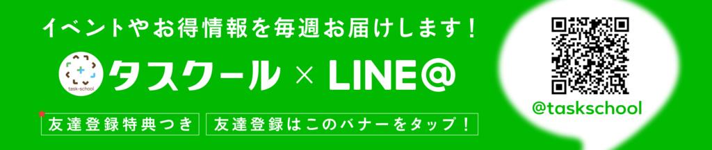 p_LINE@
