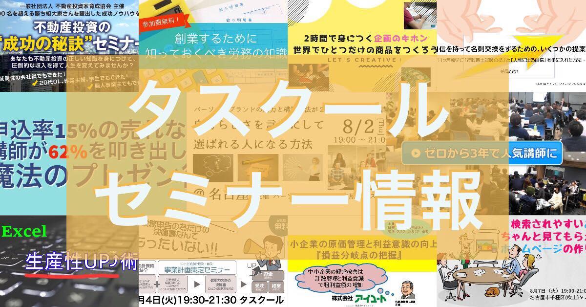 名古屋で年間584本開催実績!タスクールのセミナー・イベント情報
