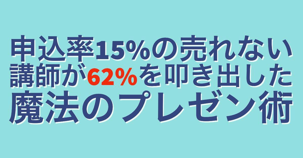 8/9 申込率15%の売れない講師が62%を叩き出した魔法のプレゼン術