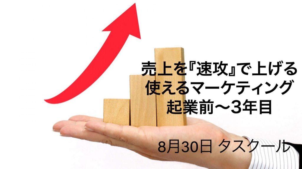 8/30【迷惑保証付】売上を「速攻」で上げる、使えるマーケティング 起業前~3期目までの方必見