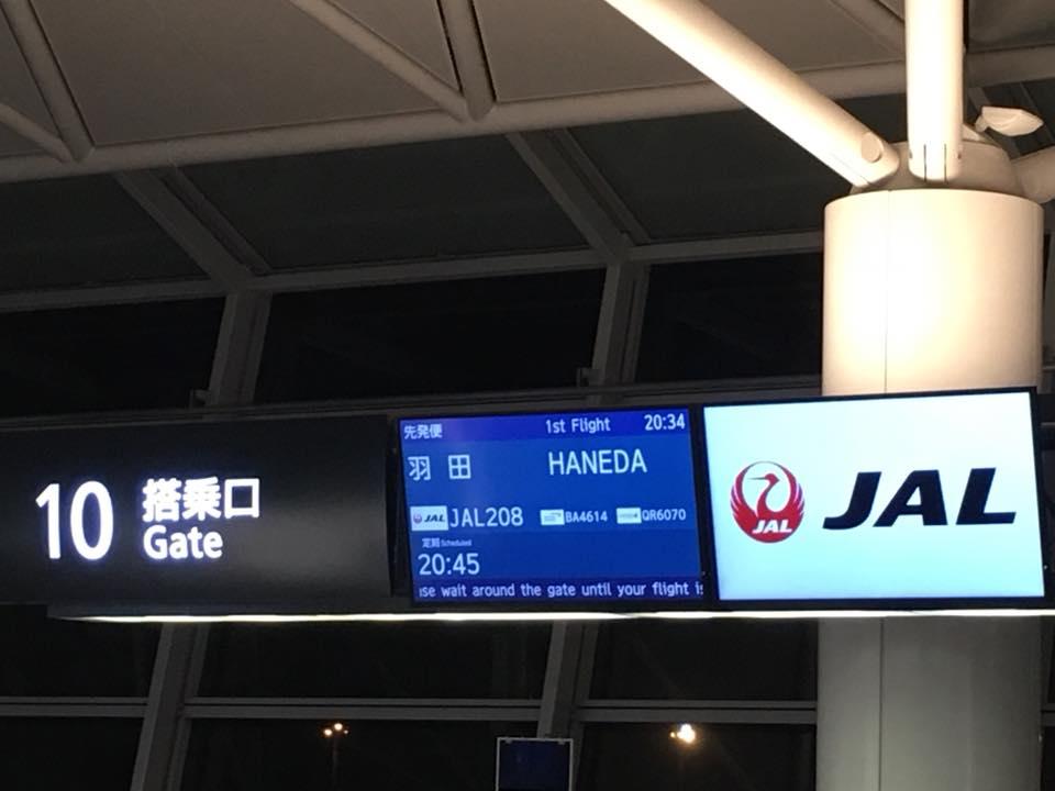 一日2回の上京(笑)
