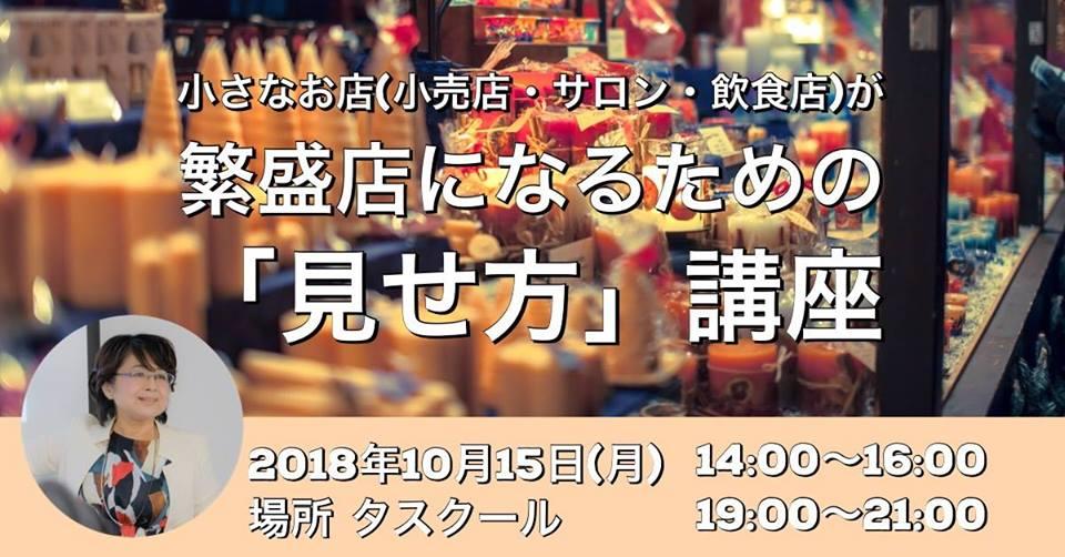 10/15 小さなお店(小売店・サロン・飲食店)が 繁盛店になるための「見せ方」講座