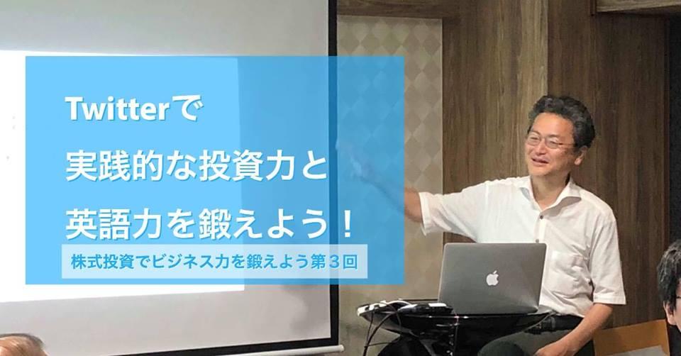 10/11 Twitterで実戦的な投資力と英語力を鍛えよう!!(株式投資でビジネス力を鍛えよう・第3回)