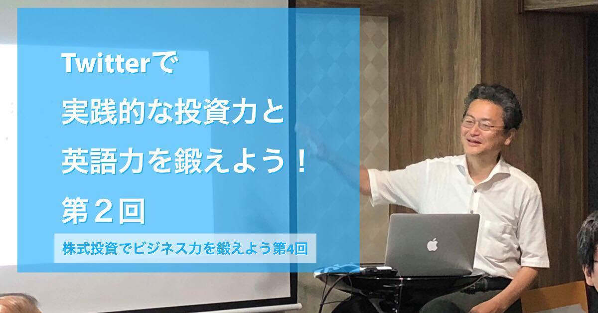 11/21 Twitterで実戦的な投資力と英語力を鍛えよう!!・第2回」 (株式投資でビジネス力を鍛えよう・第4回)