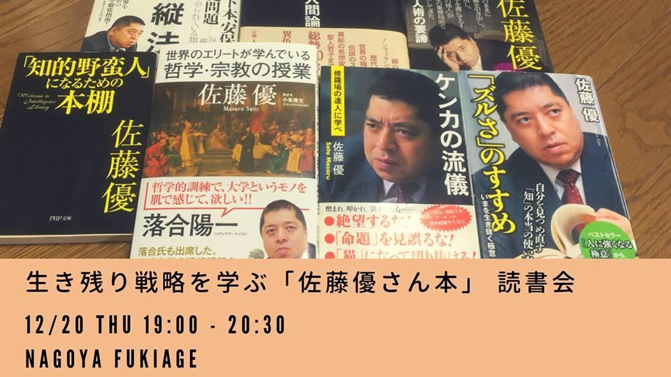 12/20 生き残り戦略を学ぶ 「佐藤優さん本」 読書会