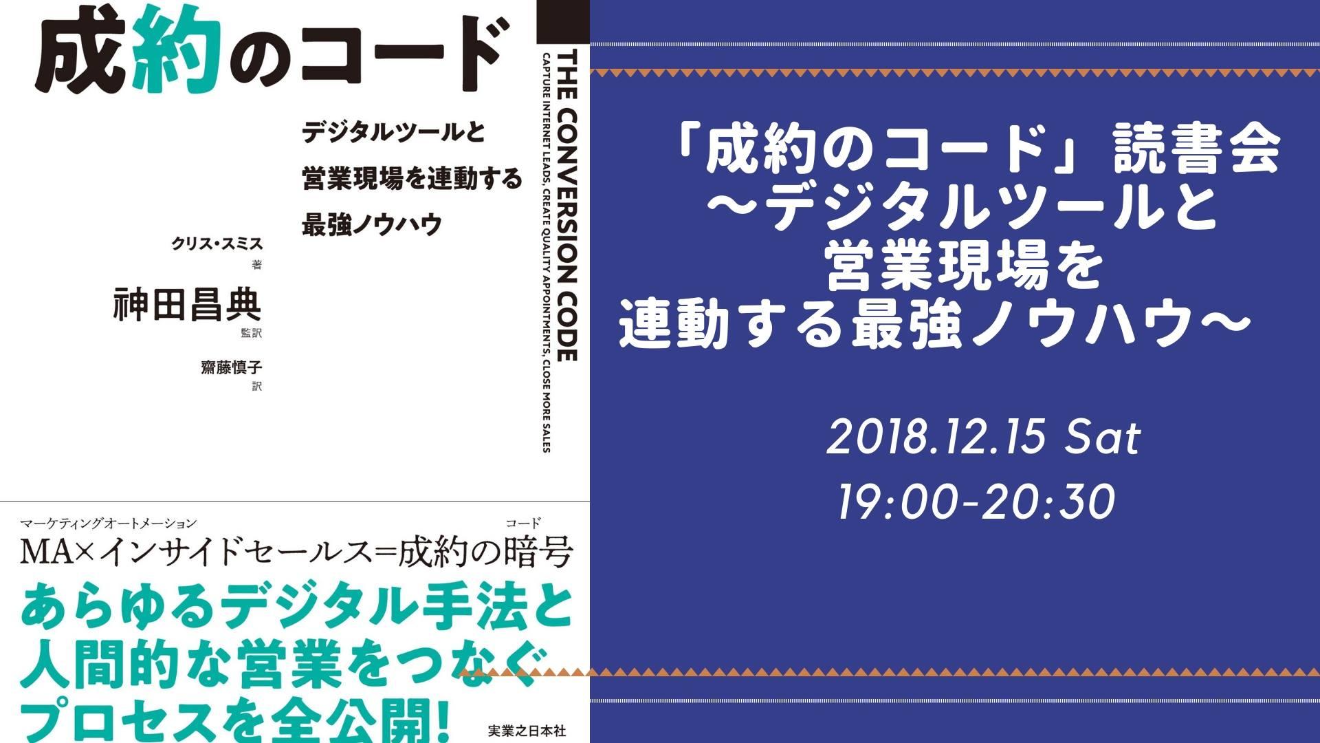 12/15 成約のコード」読書会 ~デジタルツールと営業現場を連動する最強ノウハウ~