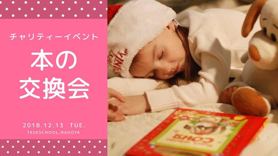 12/13 チャリティーイベント☆【本の交換会】