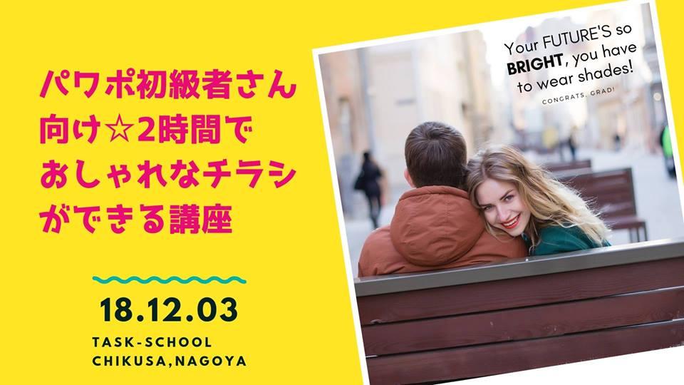 12/3 パワポ初級者さん向け☆2時間でおしゃれなチラシができる講座