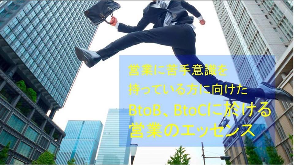 1/9 営業に苦手意識を持っている方に向けた、BtoB・BtoCに於ける営業のエッセンス