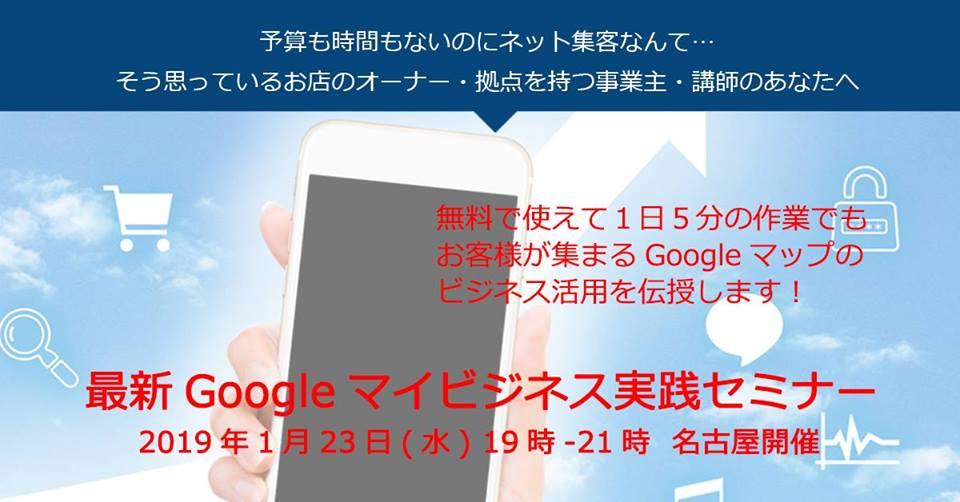 1/23 最新Googleマイビジネス実践セミナー